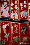 Asia, South east asia, southeast asia, xianggang, Hong Kong, hk, kowloon, market, markets, market stall, market stalls, material, materials, fabric, fabrics, souvenier, souveniers, FF25,
